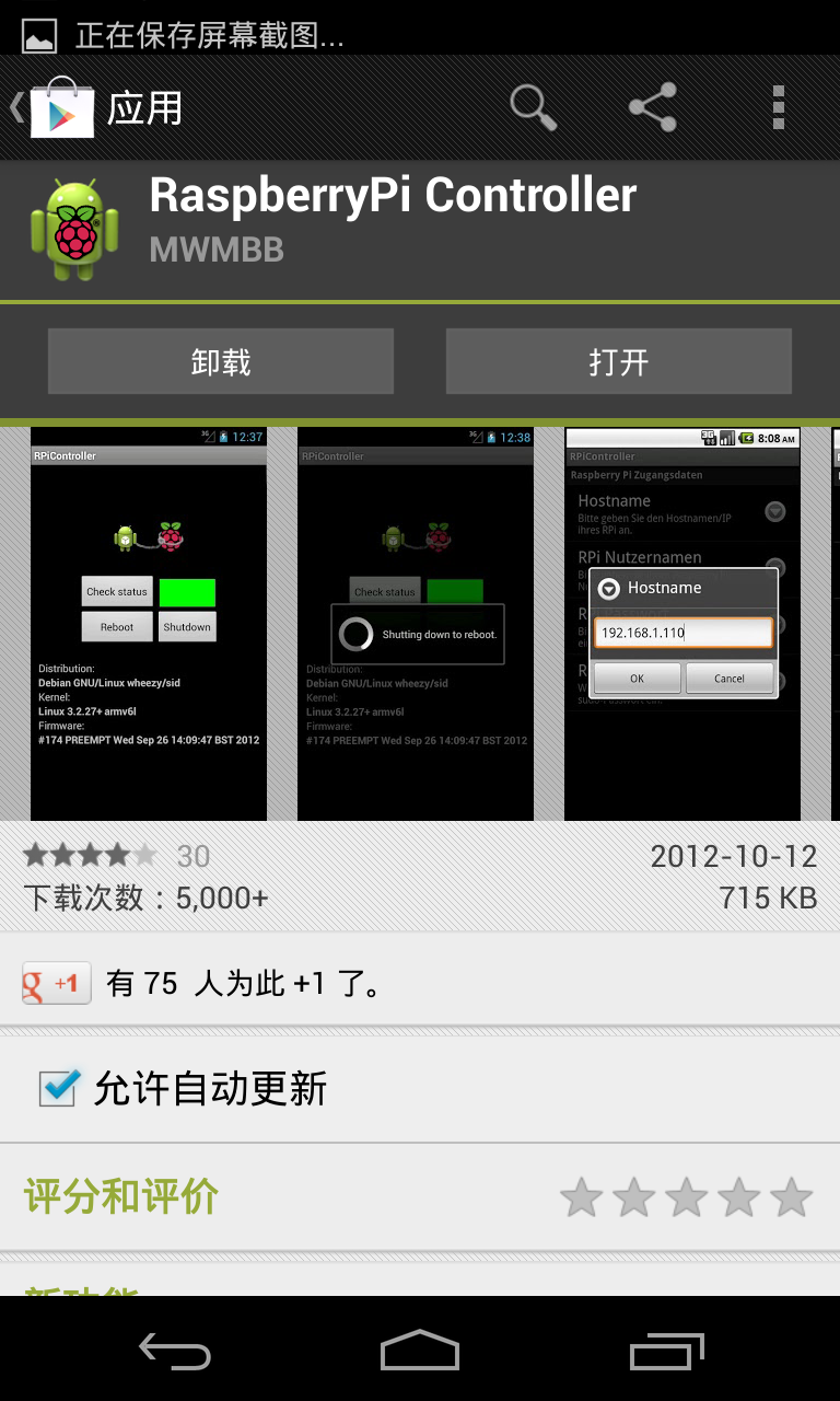 Screenshot_2013-03-04-00-25-12